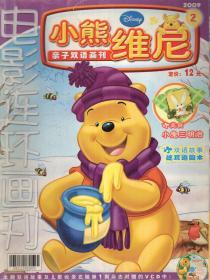 电影连环画刊:小熊维尼(亲子双语画刊)2009年第2、8期.2册合售