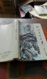 德润身仁者寿  陈敦义编著319页(本网 首现)