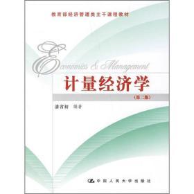 教育部经济管理类主干课程教材:计量经济学(第2版)