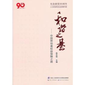 和谐之基:中国劳动者权益保障之路