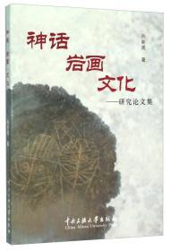 神话岩画文化:研究论文集