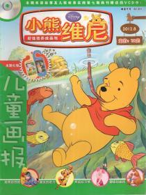 儿童画报:小熊维尼(好性格养成画刊)2012年第8、9、10期.3册合售