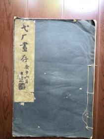 孔网首现 民国十九年 玻璃板宣纸精印《弋yi厂an画存》