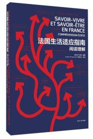 法国生活适应指南:阅读理解