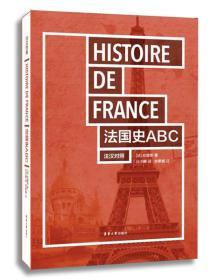 正版法国史ABC法汉对照东华大学出版社东华大学出版社9787566904775