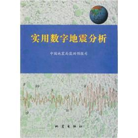 实用数字地震分析