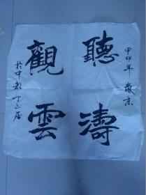 书法 听涛观云 丁正居【甲戌年 】