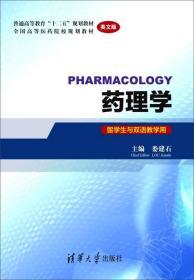 药理学(留学生与双语教学用 英文版)
