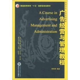 高等学校广告学系列教材:广告经营与管理教程
