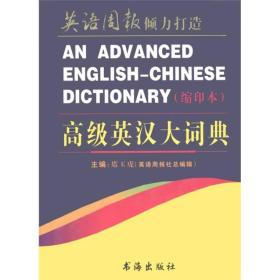 高级英汉大词典