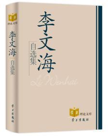 """""""学习""""理论文库:李文海自选集(精装)"""