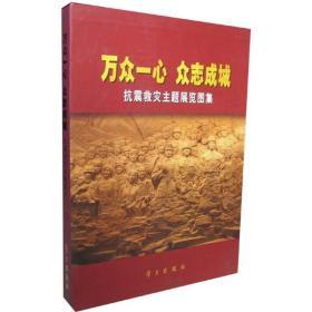 万众一心众志成城:抗震救灾主题展览图集