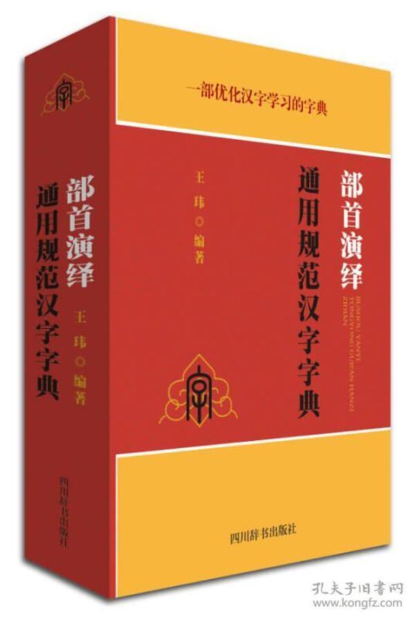 部首演繹通用規范漢字字典