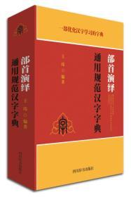部首演绎通用规范汉字字典