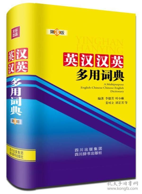英漢漢英多用詞典-第3版