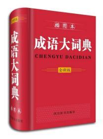 成语大词典(插图本) 全新版