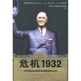 危机1932:罗斯福百日亲政及美国决胜时刻
