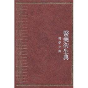 中华大典:医药卫生典:医学分典·温病总部