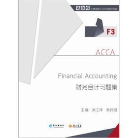 Financial Accounting 《财务会计习题集》 F3
