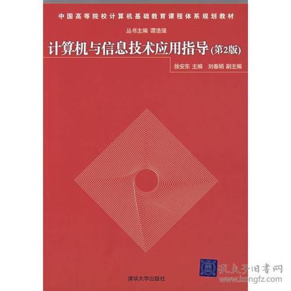计算机与信息技术应用指导(第2版)(中国高等院校计算机基础教育课程体系规划教材)