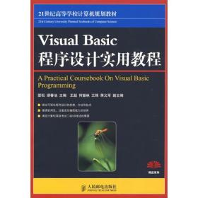 Visual Basic程序设计实用教程(本科)