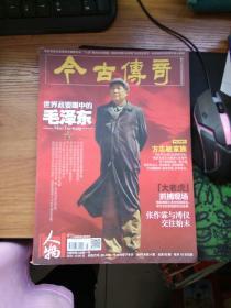 今古传奇(下半月)人物2015.4