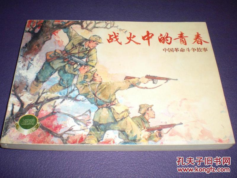 精品百种,连环画,《战火中的青春》