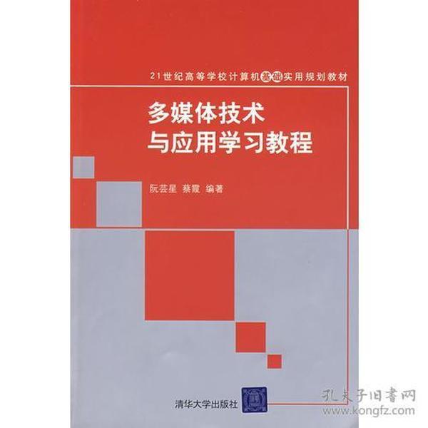 多媒体技术与应用学习教程(21世纪高等学校计算机基础实用规划教材)
