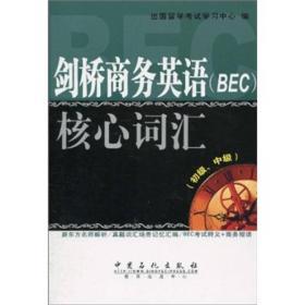 剑桥商务英语(BEC)核心词汇