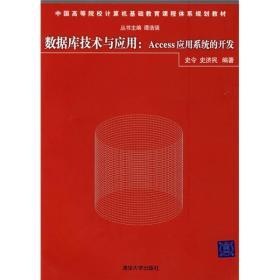 中国高等院校计算机基础教育课程体系规划教材·数据库技术与应用:Access应用系统的开发