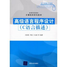 高级语言程序设计(C语言描述)(高等学校教材·计算机科学与技术)