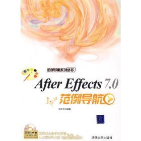 After Effects 7.0范例导航