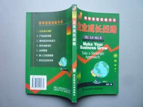 精明管理策略书系---企业成长战略