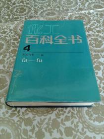 化工百科全书(4)发光材料-氟