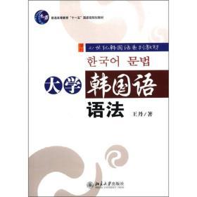 """普通高等教育""""十一五""""国家级规划教材:大学韩国语语法"""