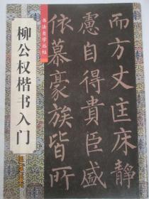 书法自学丛帖:柳公权楷书入门