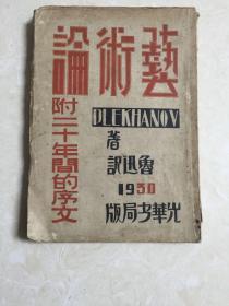 艺术论 1930年初版 毛边本