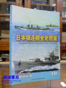 日本驱逐舰全史图鉴 下