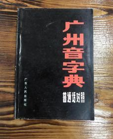 广州音字典