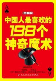 中国人最喜欢的198个神奇魔术(图解版)