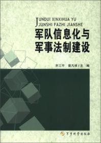 军队信息化与军事法制建设