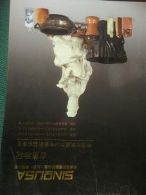 中美宏凯威2010年艺术品拍卖会――古董珍玩