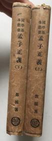 孟子正义(上下册全)(32开,硬精装,民国23年三版)