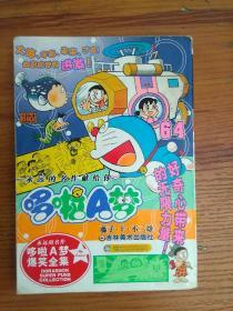 超级爆笑漫画 哆啦A梦 64