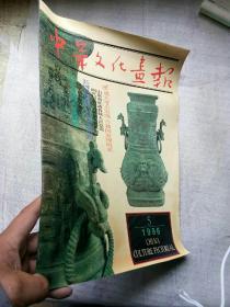杂志期刊中华文化画报1996年第5期