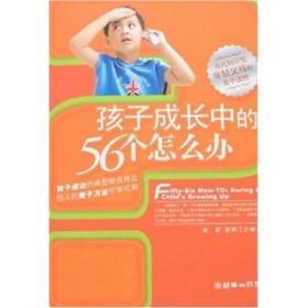 孩子成长中的56个怎么办