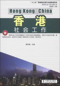 境外社会工作介绍丛书:香港社会工作
