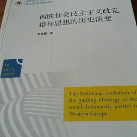 当代社会主义研究文存:西欧社会民主主义政党指导思想的历史演变