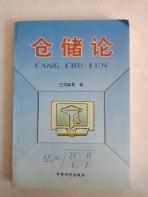 仓储论(2000年一版一印)大32开
