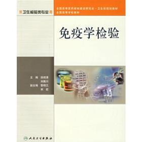 免疫学检验(供卫生检验类专业用)